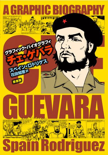 Image 1 for A Graphic Biography Che Guevara Illustration Art Book