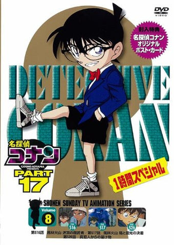 Image for Meitantei Conan / Detective Conan Part 17 Vol.8