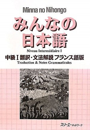 Minna No Nihongo Chukyu 1 (Intermediate 1) Translation And Grammatical Notes [French Edition]