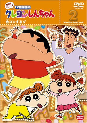 Crayon Shin Chan The TV Series - The 8th Season 2