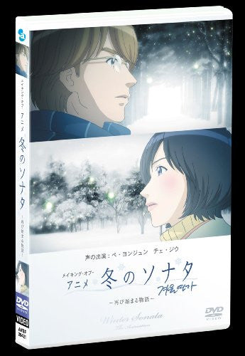 Image 2 for Making of Winter Sonata / Fuyu No Sonata - Futatabi Hajimaru Monogatari