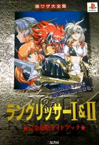 Image 1 for Langrisser 1 & 2 Perfect Strategy Guide Book Secret Book / Ps