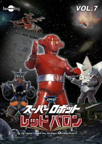 Image for Super Robot Red Barron Vol.7