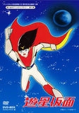 Thumbnail 1 for Omoide No Anime Library Dai 9 Shu Yusei Kamen DVD Box Digitally Remastered Edition
