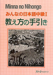 Minna No Nihongo Chukyu 1 (Intermediate 1) Handbook For Teaching Japanese