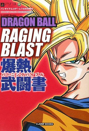 Image 1 for Dragon Ball Raging Blast Burning Bible   Bandai Namco Games Koushiki Kouryaku Hon