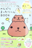Thumbnail 1 for Capybara San Nonbiri Mattariin Japanese Character Book W/Purse