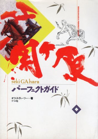 Image for Sekigahara Perfect Guide Book
