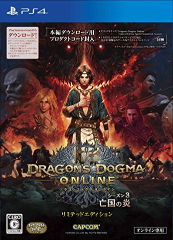 Image for Dragon's Dogma Online Season 3 [Limited Edition] (Japanese IP Address only)