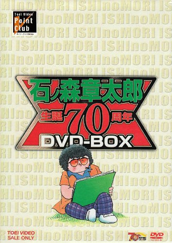 Image 1 for Ishinomori Shotaro Tanjo 70 Shunen DVD Box [Limited Edition]