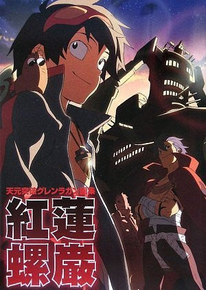 Image 1 for Gurren Lagann Artworks Guren Ragan Illustration Art Book