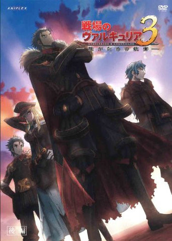Image for OVA Senjo No Valkyria Dare Ga Tame No Juso / Valkyria Chronicles III Part.2