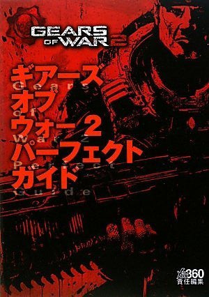 Gears Of War 2 Perfect Guide Book