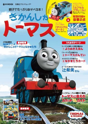 Image for Thomas And Friends Goods Collection Book