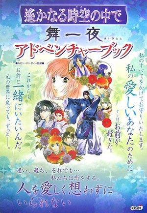 Image for Harukanaru Toki No Naka De Maiichiya Adventure Book