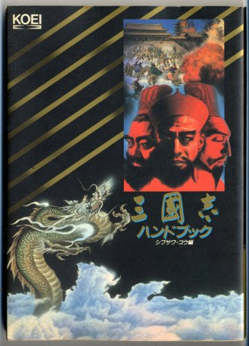 Image 1 for Records Of The Three Kingdoms Sangokushi Handbook / Windows