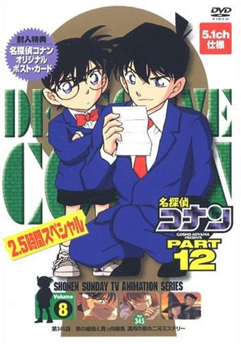 Image 1 for Detective Conan Part.12 Vol.8