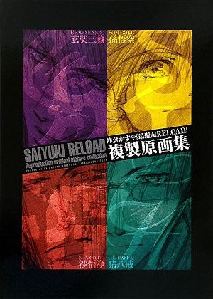 Image 1 for Saiyuki Reload   Saiyuki Reload   Reproduction Original Picture Collection