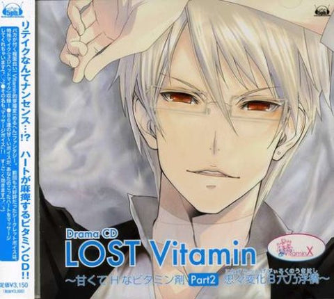 "Image for VitaminX Drama CD ""LOST Vitamin ~ The Vitamin H Pill is Sweet PART2"""