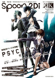 Thumbnail 1 for Bessatsu Spoon #31 2 Di Psycho Pass Japanese Anime Magazine W/Poster