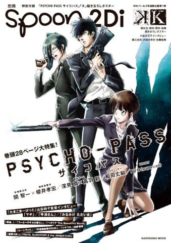 Image for Bessatsu Spoon #31 2 Di Psycho Pass Japanese Anime Magazine W/Poster