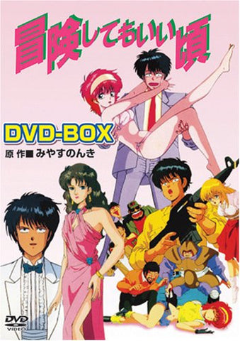 Image for Boken Shitemo II Koro DVD Box