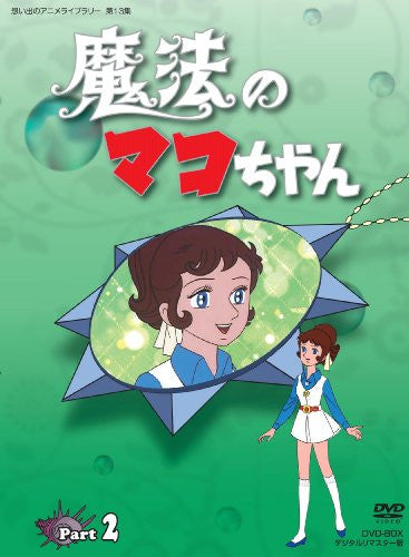 Image 1 for Omoide No Anime Library Dai 13 Shu Maho No Makochan Dvd Box Digitally Remastered Edition Part 2