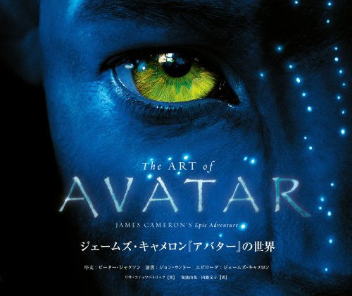 Image 1 for The Art Of Avatar: James Cameron's Epic Aventure