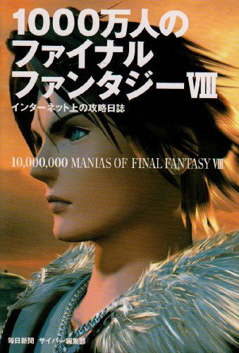 Image 1 for 10.00.000 Manias Of Final Fantasy Viii 8 Fan Book / Ps