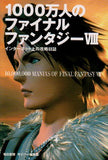 Thumbnail 2 for 10.00.000 Manias Of Final Fantasy Viii 8 Fan Book / Ps