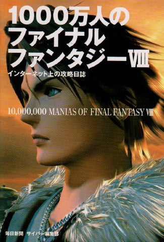 10.00.000 Manias Of Final Fantasy Viii 8 Fan Book / Ps