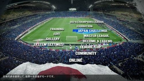 Image 6 for World Soccer Winning Eleven 2010: Aoki Samurai no Chousen