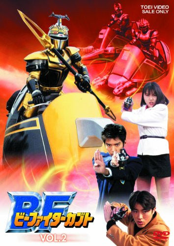 Image 1 for Beetle Fighter Kabuto Vol.2