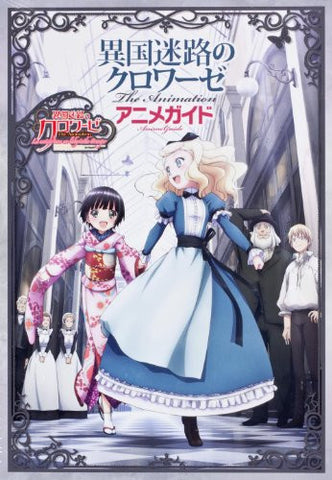 Ikoku Meiro No Croisee Guide Book [Book+Figure Special Edition]