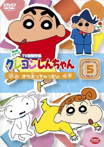 Image 2 for Crayon Shin Chan The TV Series - The 6th Season 5 Ora Futocchauzo