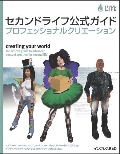Image 1 for Second Life Official Guide Book Professional Creation / Mac / Windows