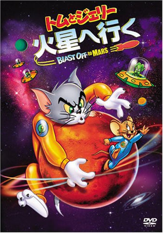 Image for Tom And Jerry Blast Off To Mars Special Edition [Limited Pressing]