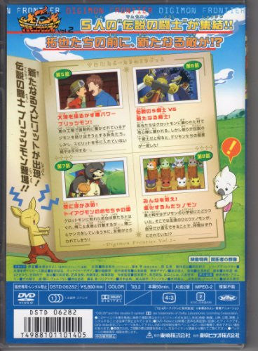 Image 2 for Digimon Frontier Vol.2