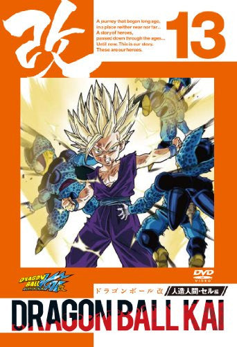 Image 1 for Dragon Ball Kai Jinzou Ningen Cell Hen Vol.13