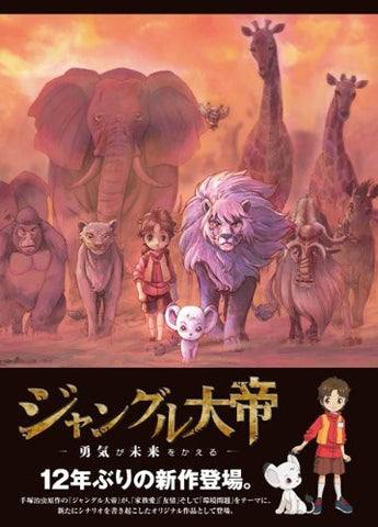 Image for Kimba The White Lion / Jungle Taitei - Yuki Ga Mirai Wo Kaeru [Special Edition]