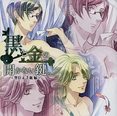 Image 2 for Kuro to Kin no Hirakanai Kagi. Drama CD 2nd Route