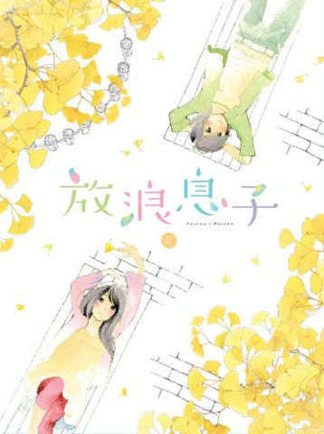 Image for Wandering Son / Horo Musuko 5