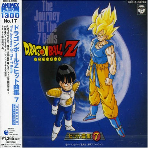Image for Dragon Ball Z Hit Song Collection 7 ~The Journey of the 7 Balls~