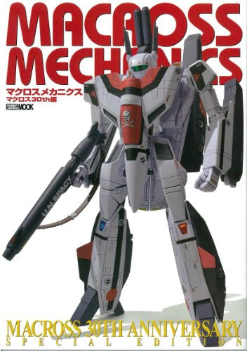 Image 1 for Macross Mechanics   Macross 30th