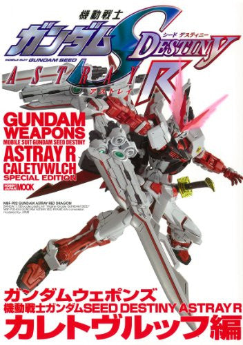 Image 1 for Gundam Weapons Mobile Suit Gundam Seed Destiny Astray R