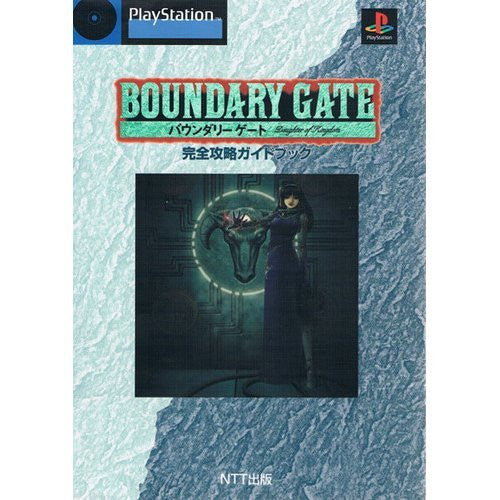 Image 1 for Boundary Gate Complete Capture Guide Book / Ps