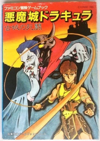 Castlevania Kojou No Shitou Game Book / Rpg