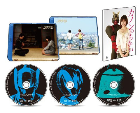 Image for Daimajin Kanon Blu-ray Box 2 [2Blu-ray+DVD Limited Edition]