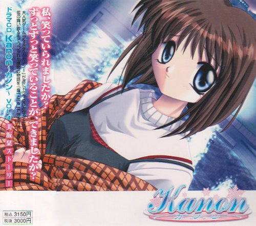 Image 1 for Drama CD Album Kanon Vol.4 Shiori Misaka Story