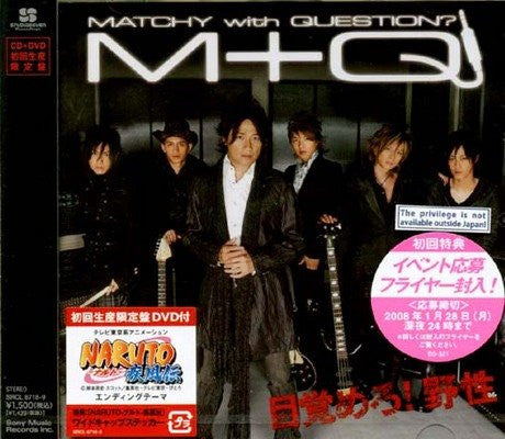 Mezamero! Yasei / MATCHY with QUESTION? [Limited Edition]